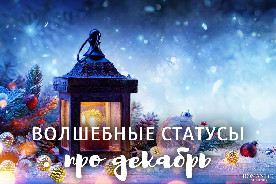 Волшебные статусы про декабрь