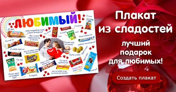 Плакат из сладостей