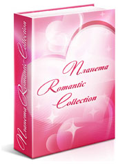 Книга Планета Romantic Collection