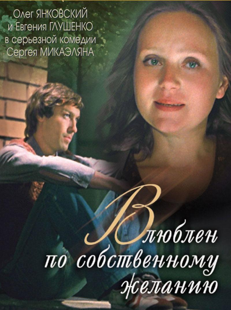 Фильм о любви: Влюблен по собственному желанию