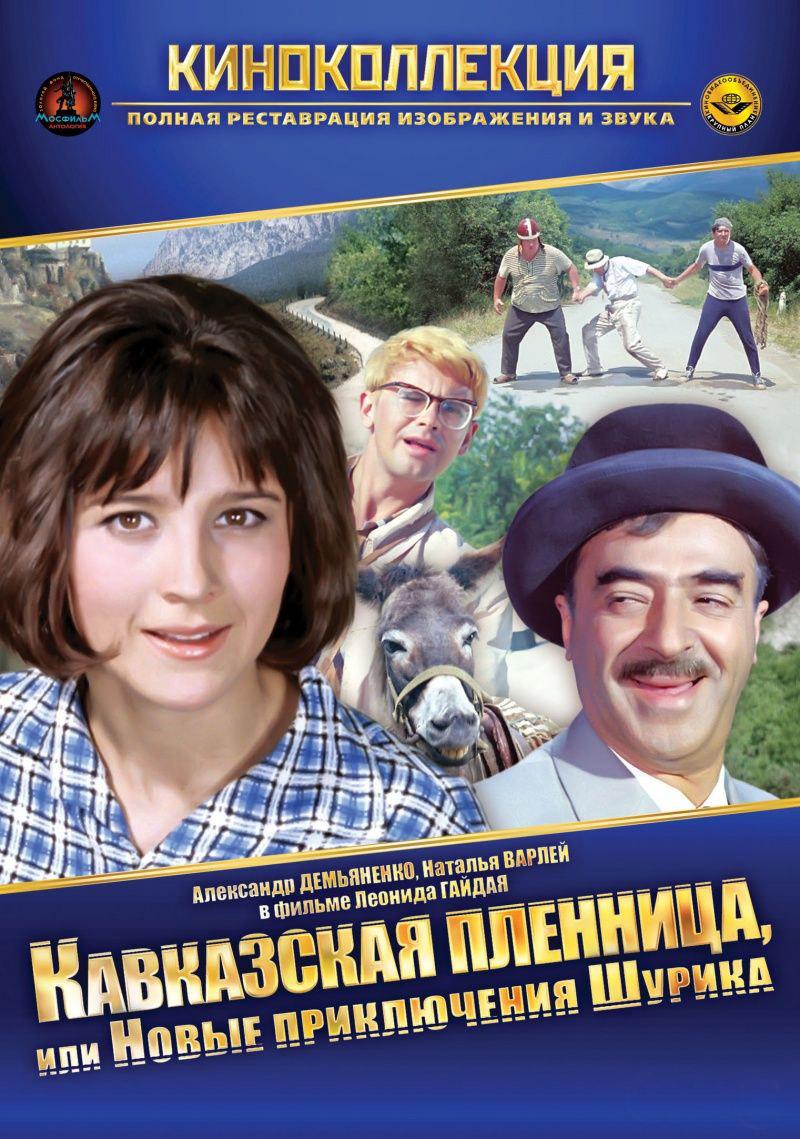 Фильм о любви: Кавказская пленница
