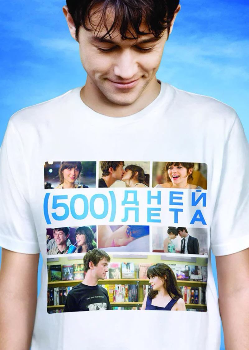 Фильм о любви: 500 дней лета