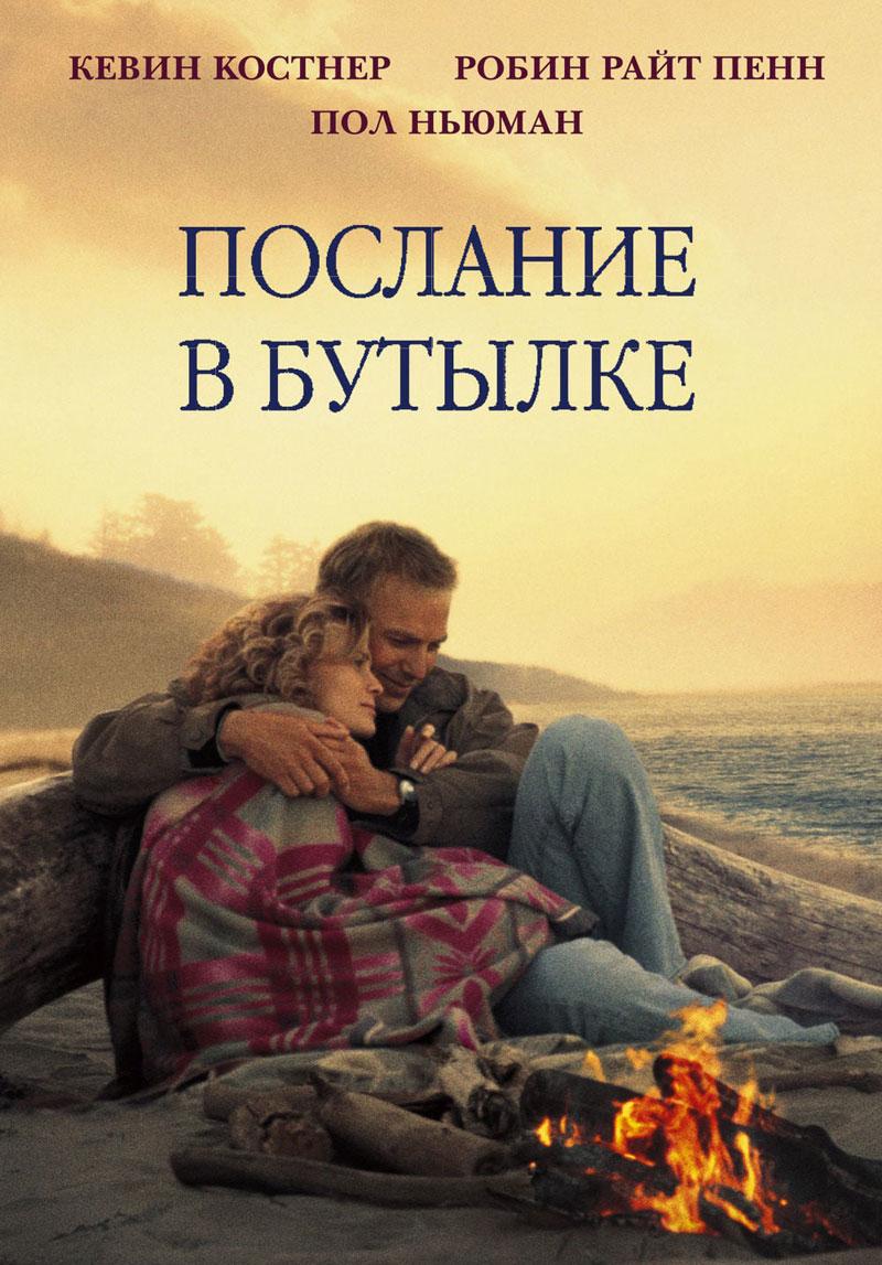 Фильм о любви: Послание в бутылке