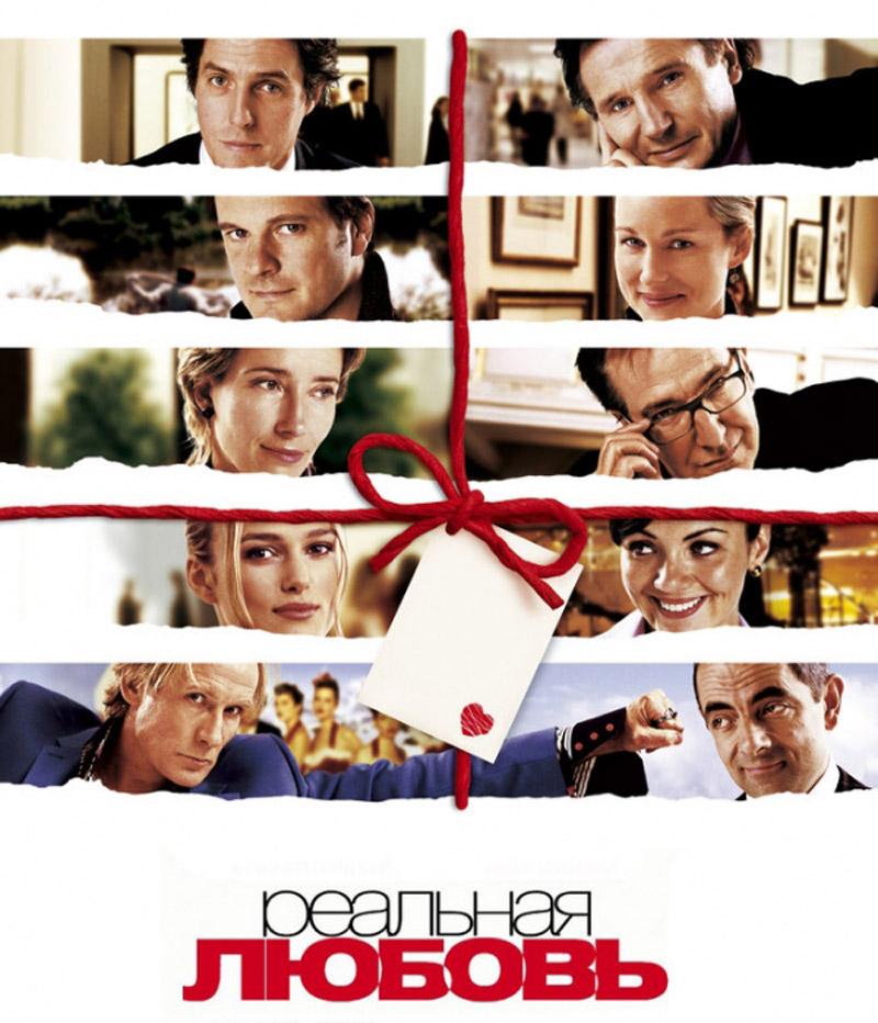 Фильм о любви: Реальная любовь