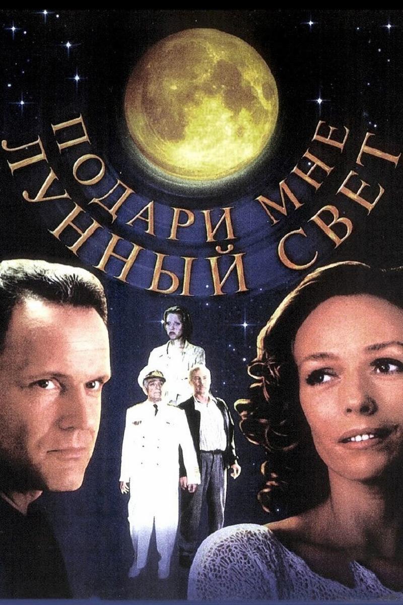 Фильм о любви: Подари мне лунный свет