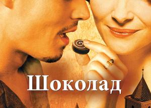 Фильм о любви: Шоколад