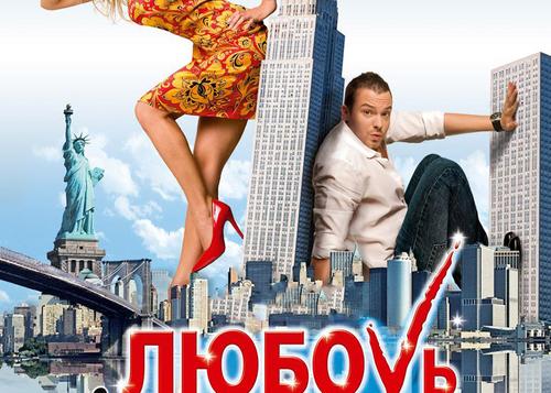Фильм о любви: Любовь в большом городе