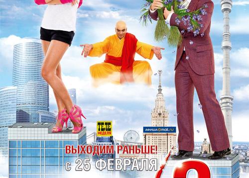 Фильм о любви: Любовь в большом городе 2