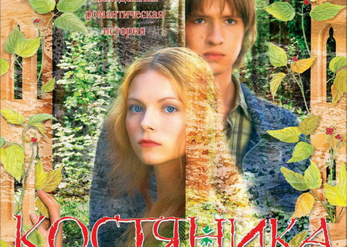 Фильм о любви: КостяНика. Время лета