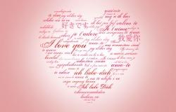 Обои о любви: Я тебя люблю на всех языках мира