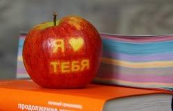 Обои о любви: Надпись на яблоке Я люблю тебя